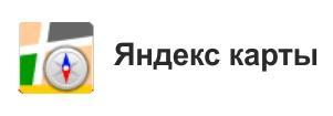 Отзывы на Яндекс картах.